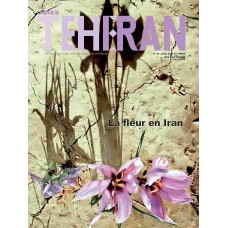 تک نسخه الکترونیکی مجله فرانسوی تهران شماره 44