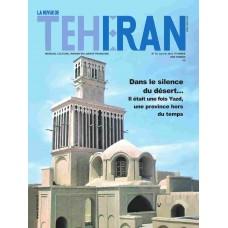 تک نسخه الکترونیکی مجله فرانسوی تهران شماره 74