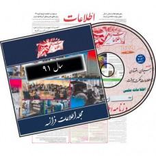 cd مجله تهران سال هشتم 1391