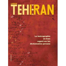 تک نسخه الکترونیکی مجله فرانسوی تهران شماره 95