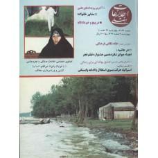 نسخه الکترونیک مجله اطلاعات هفتگی شماره 2846