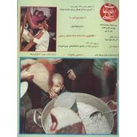 نسخه الکترونیک مجله اطلاعات هفتگی شماره 2886