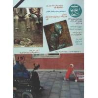 نسخه الکترونیک مجله اطلاعات هفتگی شماره 2887