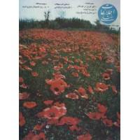 نسخه الکترونیک مجله اطلاعات هفتگی شماره 2890