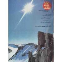 نسخه الکترونیک مجله اطلاعات هفتگی شماره 2892