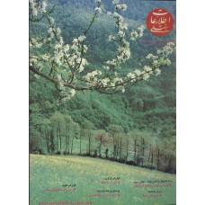 نسخه الکترونیک مجله اطلاعات هفتگی شماره 2896