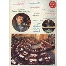 نسخه الکترونیک مجله اطلاعات هفتگی شماره 2898