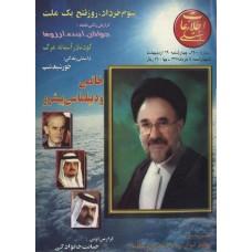 نسخه الکترونیک مجله اطلاعات هفتگی شماره 2900