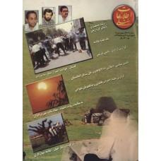 نسخه الکترونیک مجله اطلاعات هفتگی شماره 2909