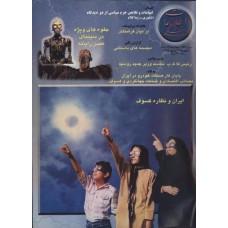 نسخه الکترونیک مجله اطلاعات هفتگی شماره 2912