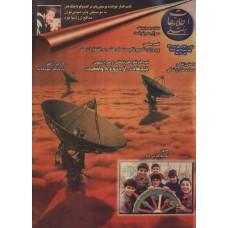 نسخه الکترونیک مجله اطلاعات هفتگی شماره 2920