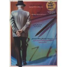 نسخه الکترونیک مجله اطلاعات هفتگی شماره 2924