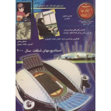 نسخه الکترونیک مجله اطلاعات هفتگی شماره 2925
