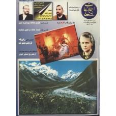 نسخه الکترونیک مجله اطلاعات هفتگی شماره 2940