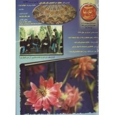 نسخه الکترونیک مجله اطلاعات هفتگی شماره 2989