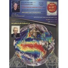 نسخه الکترونیک مجله اطلاعات هفتگی شماره 2990
