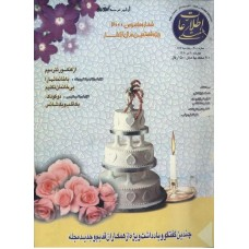نسخه الکترونیک مجله اطلاعات هفتگی شماره 3000