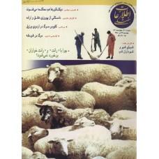 نسخه الکترونیک مجله اطلاعات هفتگی شماره 3001