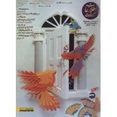 نسخه الکترونیک مجله اطلاعات هفتگی شماره 3012