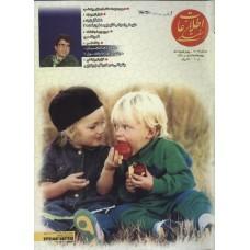 نسخه الکترونیک مجله اطلاعات هفتگی شماره 3013