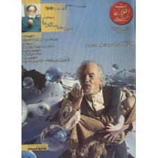 نسخه الکترونیک مجله اطلاعات هفتگی شماره 3014
