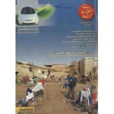 نسخه الکترونیک مجله اطلاعات هفتگی شماره 3015