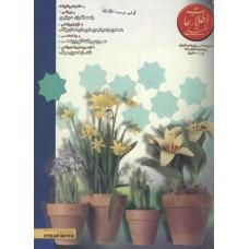 نسخه الکترونیک مجله اطلاعات هفتگی شماره 3017