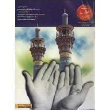 نسخه الکترونیک مجله اطلاعات هفتگی شماره 3020