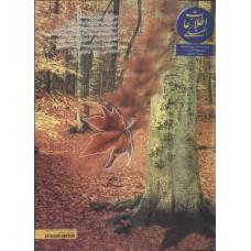 نسخه الکترونیک مجله اطلاعات هفتگی شماره 3021