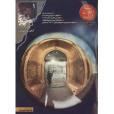 نسخه الکترونیک مجله اطلاعات هفتگی شماره 3022