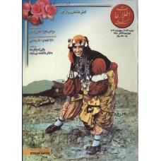 نسخه الکترونیک مجله اطلاعات هفتگی شماره 3023