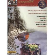نسخه الکترونیک مجله اطلاعات هفتگی شماره 3024