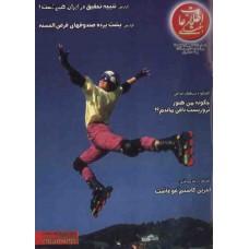 نسخه الکترونیک مجله اطلاعات هفتگی شماره 3078