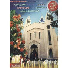 نسخه الکترونیک مجله اطلاعات هفتگی شماره 3074