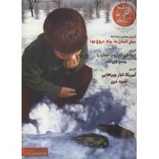نسخه الکترونیک مجله اطلاعات هفتگی شماره 3080