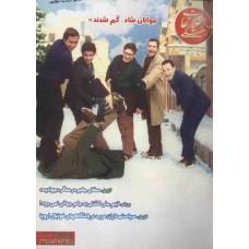 نسخه الکترونیک مجله اطلاعات هفتگی شماره 3081