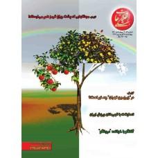 نسخه الکترونیک مجله اطلاعات هفتگی شماره 3084