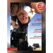 نسخه الکترونیک مجله اطلاعات هفتگی شماره 3085