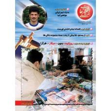 نسخه الکترونیک مجله اطلاعات هفتگی شماره 3087