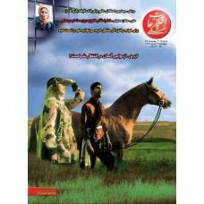نسخه الکترونیک مجله اطلاعات هفتگی شماره 3091