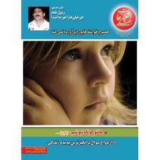 نسخه الکترونیک مجله اطلاعات هفتگی شماره 3092