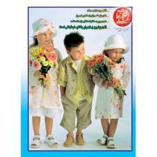 نسخه الکترونیک مجله اطلاعات هفتگی شماره 3094