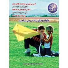 نسخه الکترونیک مجله اطلاعات هفتگی شماره 3096