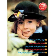 نسخه الکترونیک مجله اطلاعات هفتگی شماره 3097