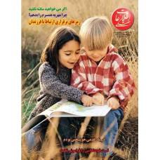 نسخه الکترونیک مجله اطلاعات هفتگی شماره 3099