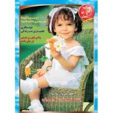 نسخه الکترونیک مجله اطلاعات هفتگی شماره 3101