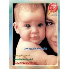 نسخه الکترونیک مجله اطلاعات هفتگی شماره 3102