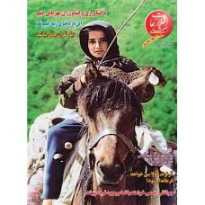 نسخه الکترونیک مجله اطلاعات هفتگی شماره 3103
