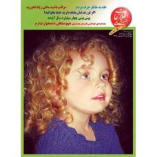 نسخه الکترونیک مجله اطلاعات هفتگی شماره 3104