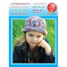 نسخه الکترونیک مجله اطلاعات هفتگی شماره 3106